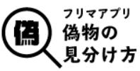 メルカリなどのフリマアプリで偽物(コピー)のブランド品を買わない方法@現役鑑定士